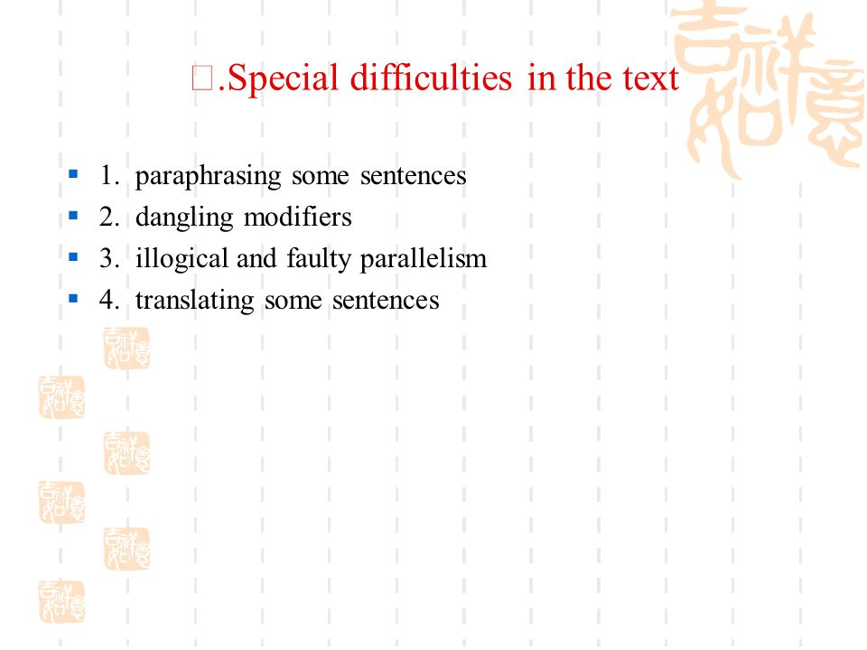 Ⅴ.Special difficulties in the text