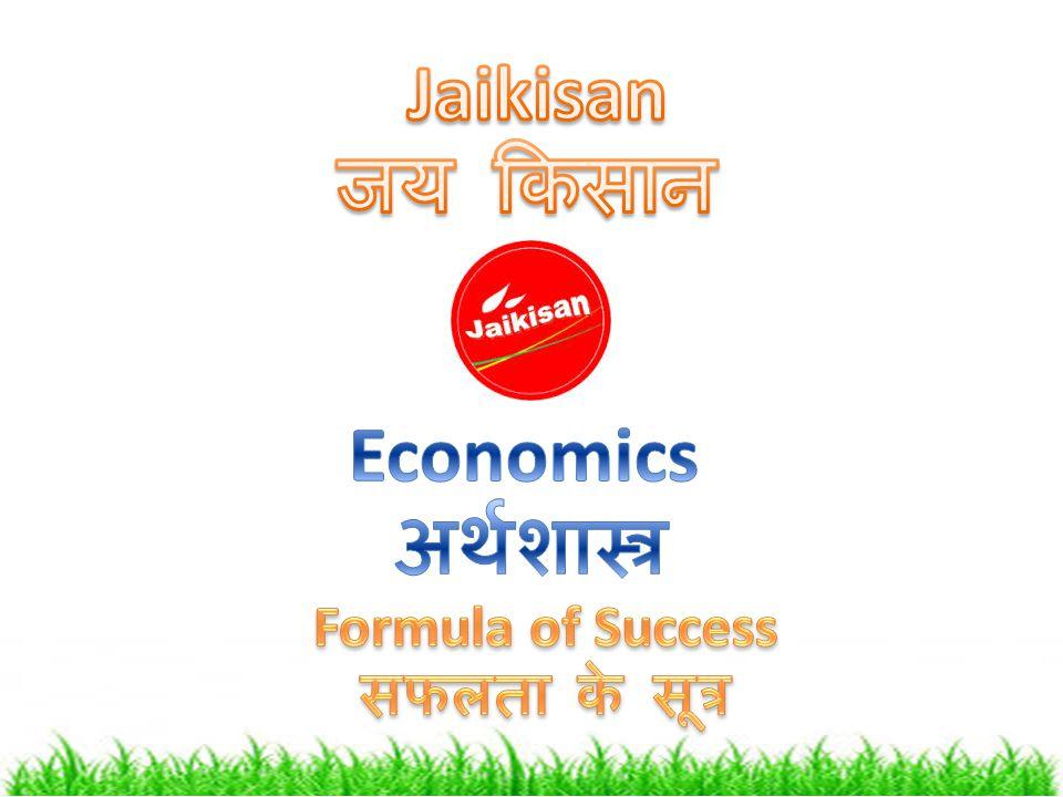 Economics अर्थशास्त्र Formula of Success सफलता के सूत्र