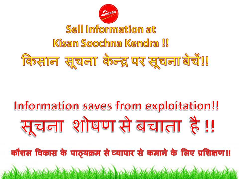 सूचना शोषण से बचाता है !! किसान सूचना केन्द्र पर सूचना बेचें!!