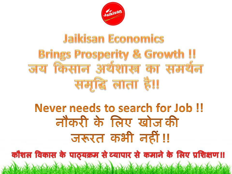 Brings Prosperity & Growth !! जय किसान अर्थशास्त्र का समर्थन