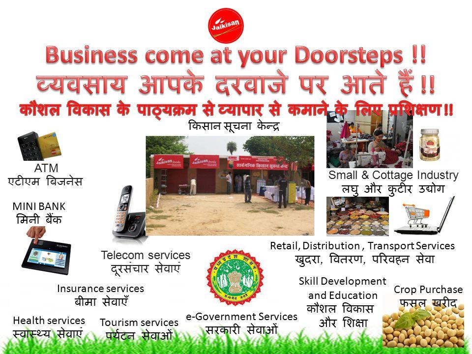 Business come at your Doorsteps !! व्यवसाय आपके दरवाजे पर आते हैं !!