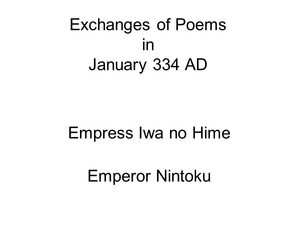 Exchanges of Poems in January 334 AD