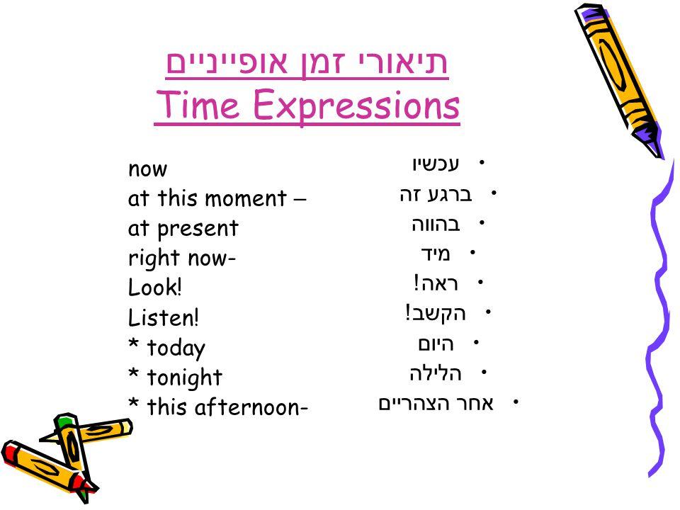 תיאורי זמן אופייניים Time Expressions