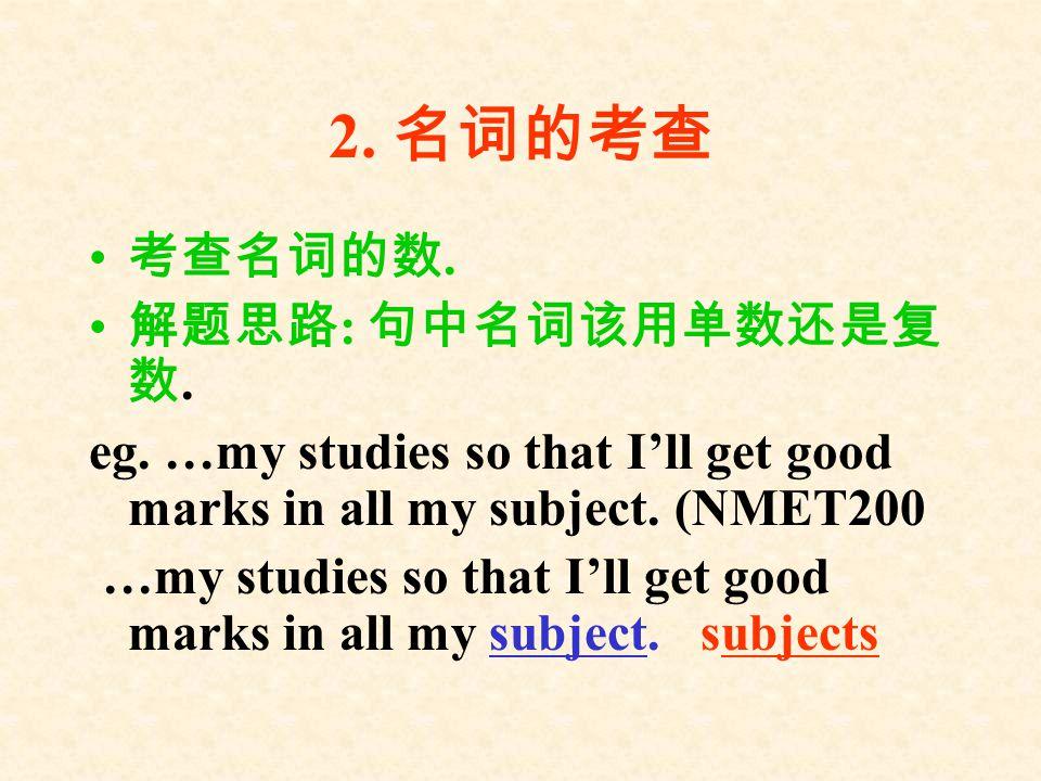 2. 名词的考查 考查名词的数. 解题思路: 句中名词该用单数还是复数.