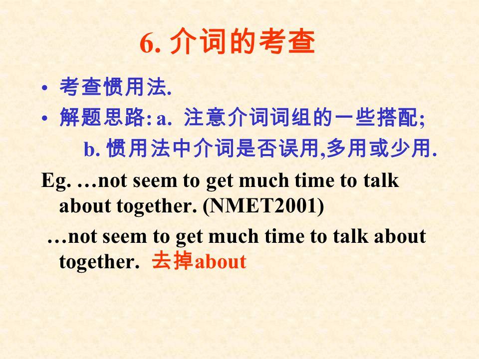 6. 介词的考查 考查惯用法. 解题思路: a. 注意介词词组的一些搭配; b. 惯用法中介词是否误用,多用或少用.