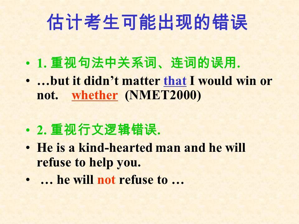 估计考生可能出现的错误 1. 重视句法中关系词、连词的误用.