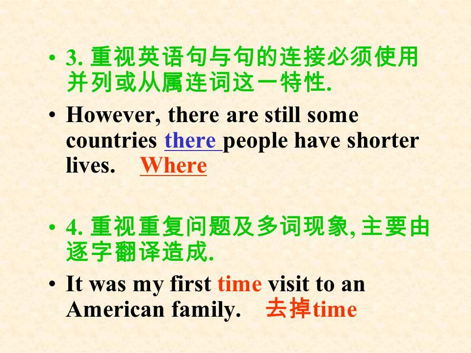 3. 重视英语句与句的连接必须使用并列或从属连词这一特性.