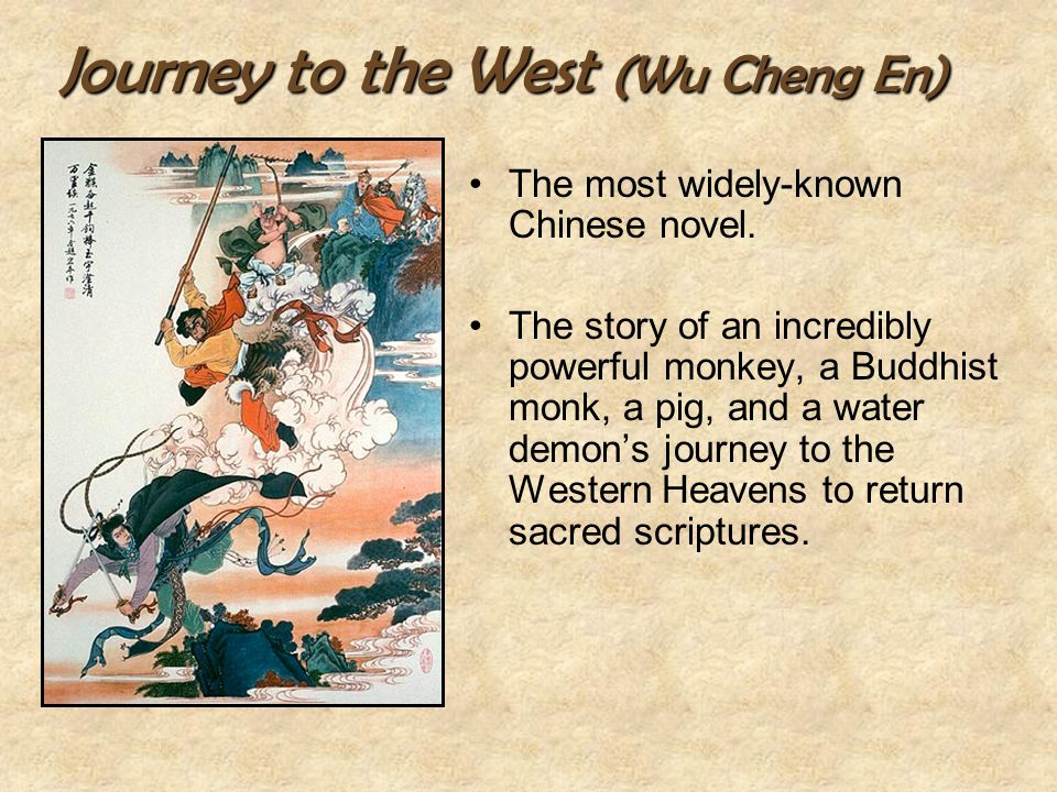 Journey to the West (Wu Cheng En)