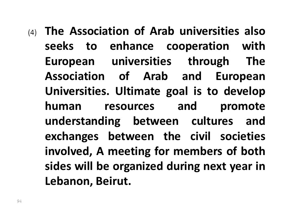 (4) The Association of Arab universities also seeks to enhance cooperation with European universities through The Association of Arab and European Universities.