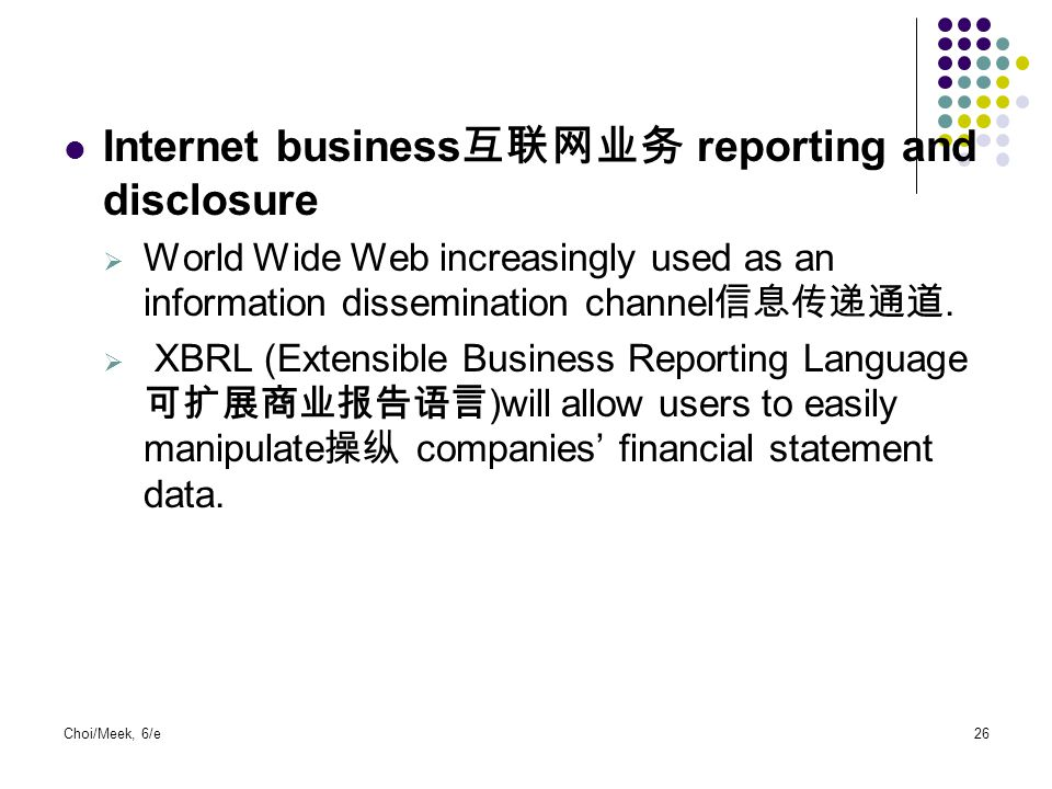 Internet business互联网业务 reporting and disclosure