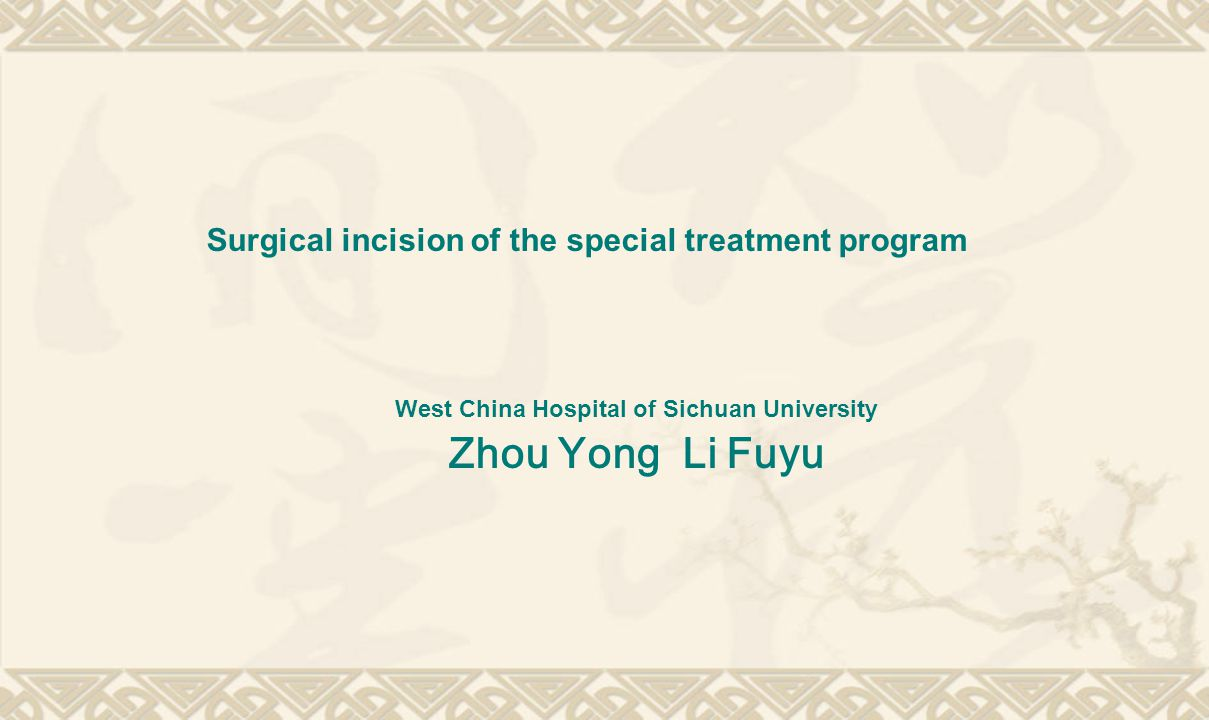West China Hospital of Sichuan University