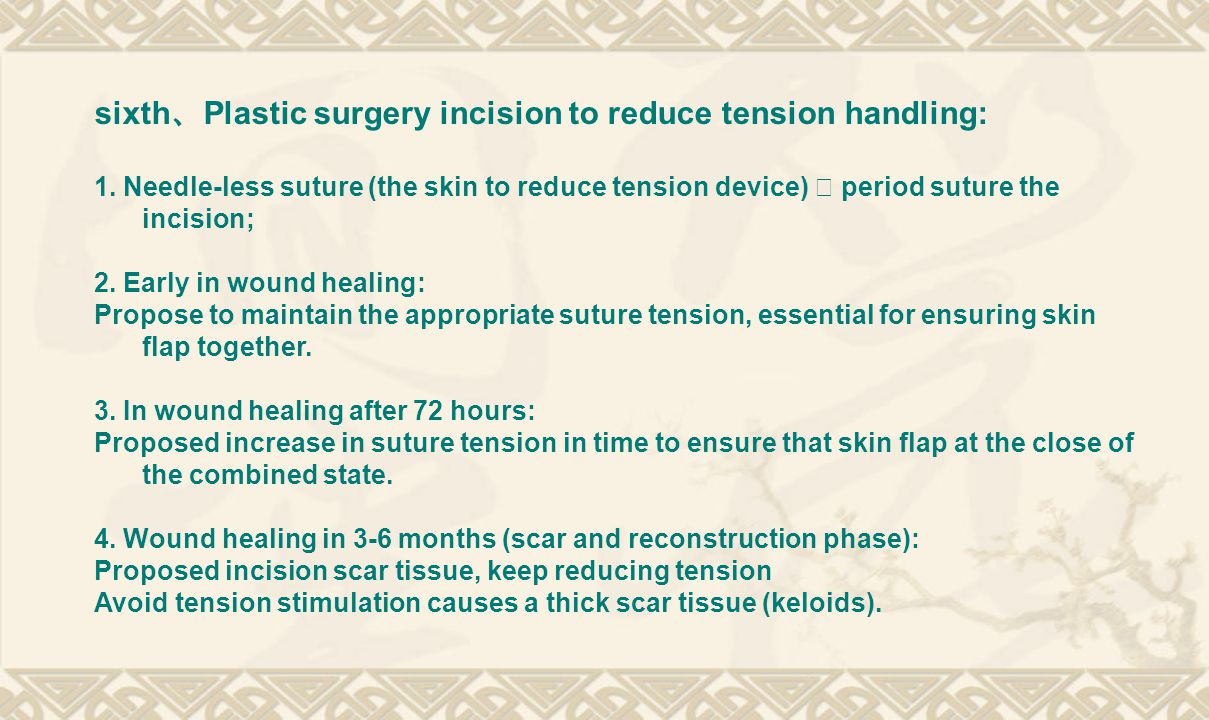 sixth、Plastic surgery incision to reduce tension handling: