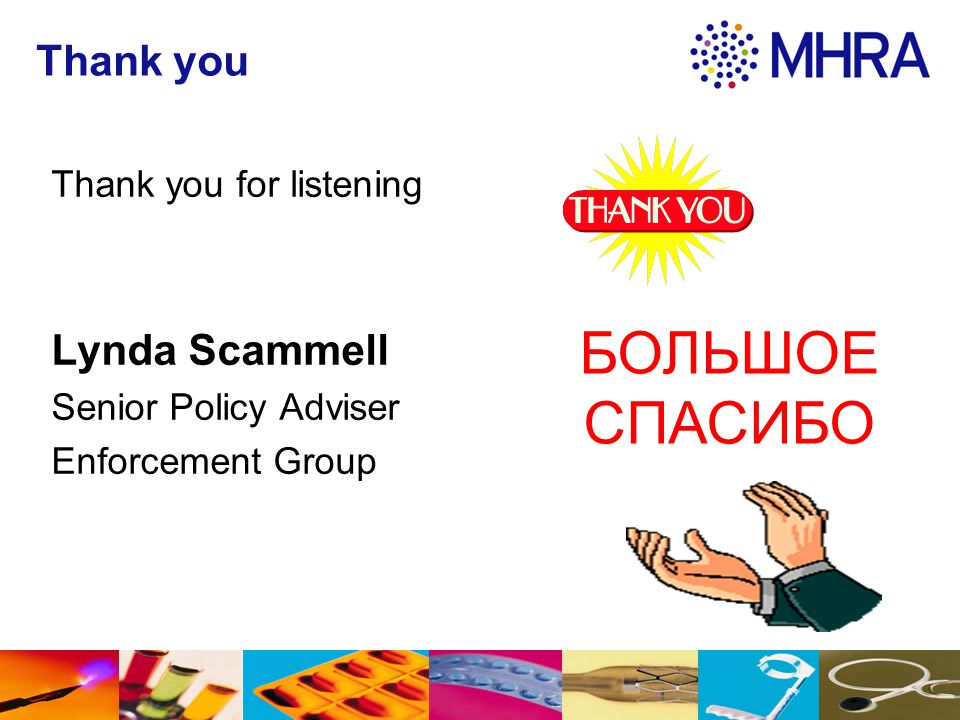 БОЛЬШОЕ СПАСИБО Thank you Lynda Scammell Thank you for listening