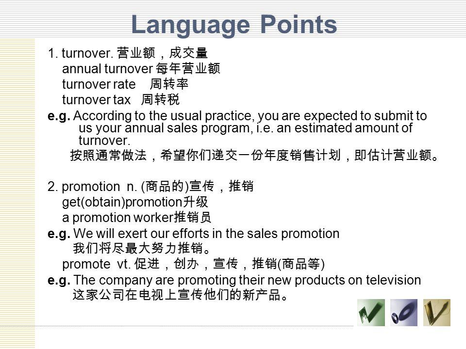 Language Points 1. turnover. 营业额,成交量 annual turnover 每年营业额
