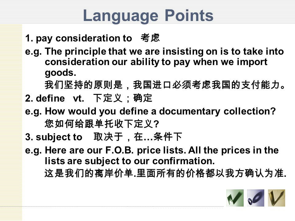 Language Points 1. pay consideration to 考虑