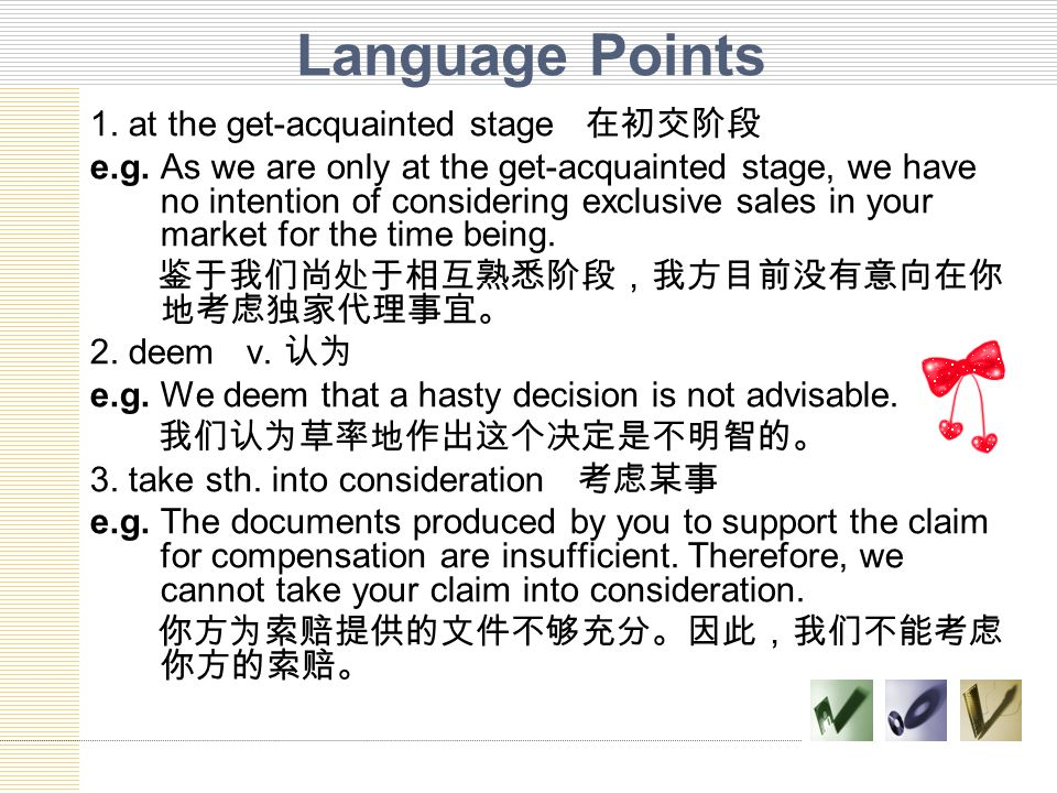 Language Points 1. at the get-acquainted stage 在初交阶段