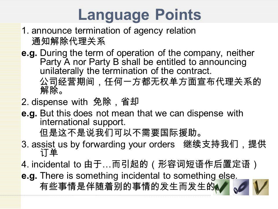 Language Points 1. announce termination of agency relation 通知解除代理关系