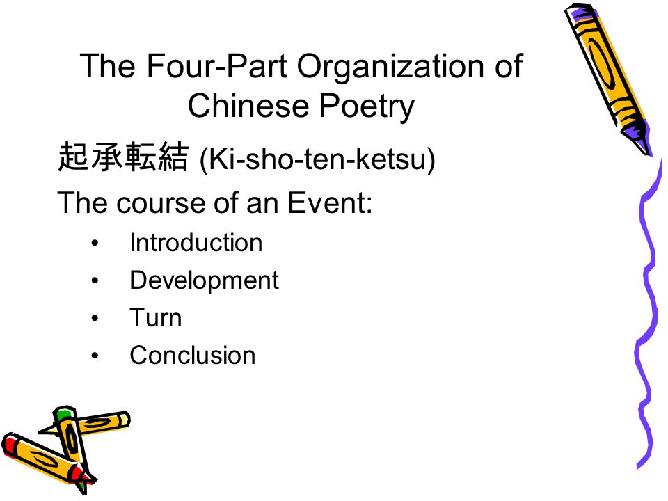 The Four-Part Organization of Chinese Poetry