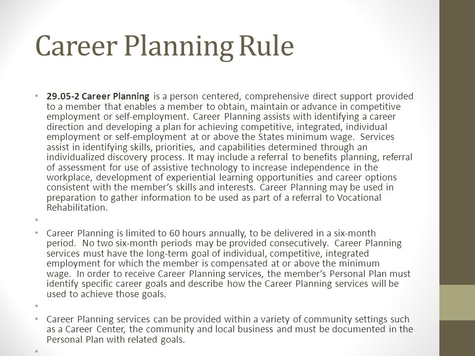 Career Planning Rule