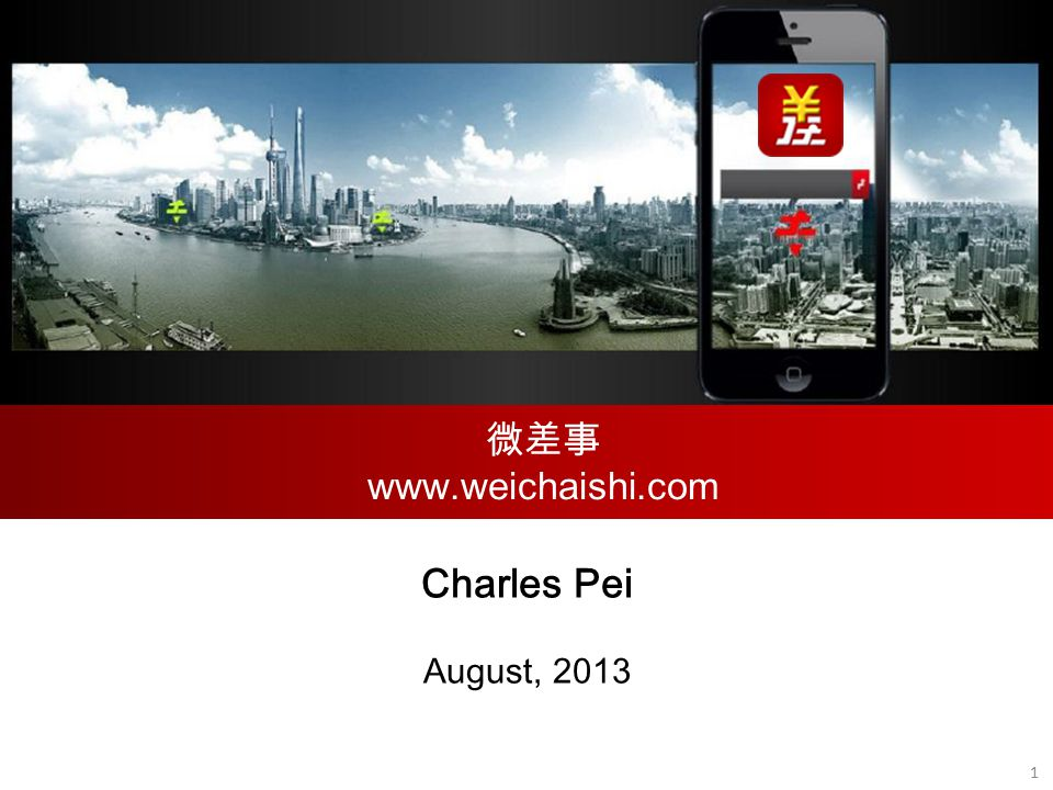 微差事 www.weichaishi.com Charles Pei August, 2013