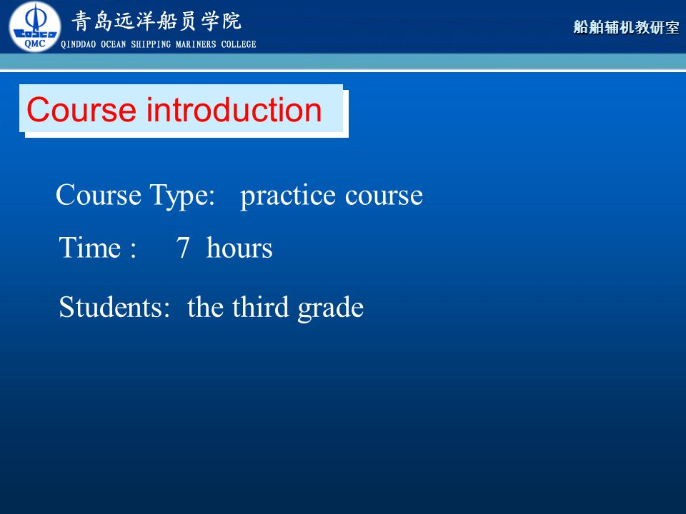 Course introduction Course Type: practice course Time : 7 hours