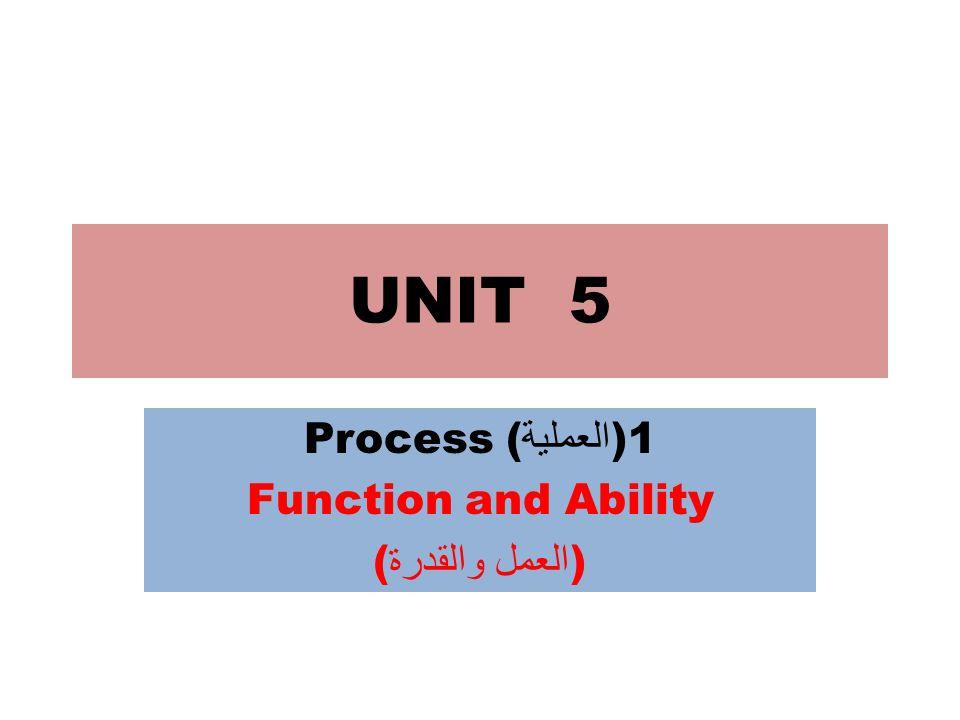 Process (العملية)1 Function and Ability (العمل والقدرة)
