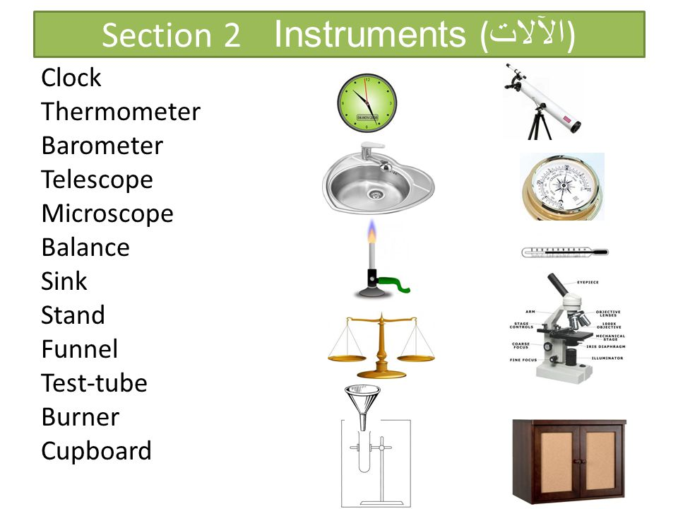 Section 2 Instruments (الآلات)