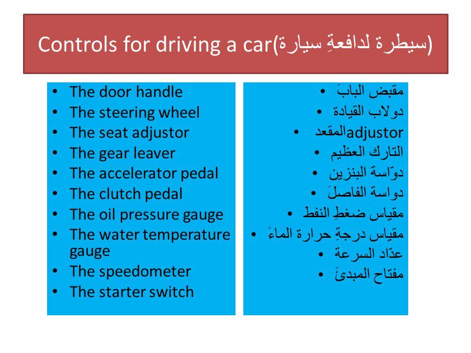 Controls for driving a car(سيطرة لدافعةِ سيارة)