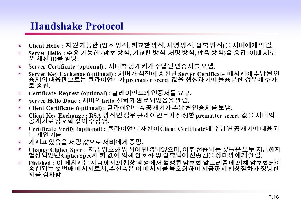 Handshake Protocol Client Hello : 지원 가능한 {암호 방식, 키교환 방식, 서명 방식, 압축 방식}을 서버에게 알림.