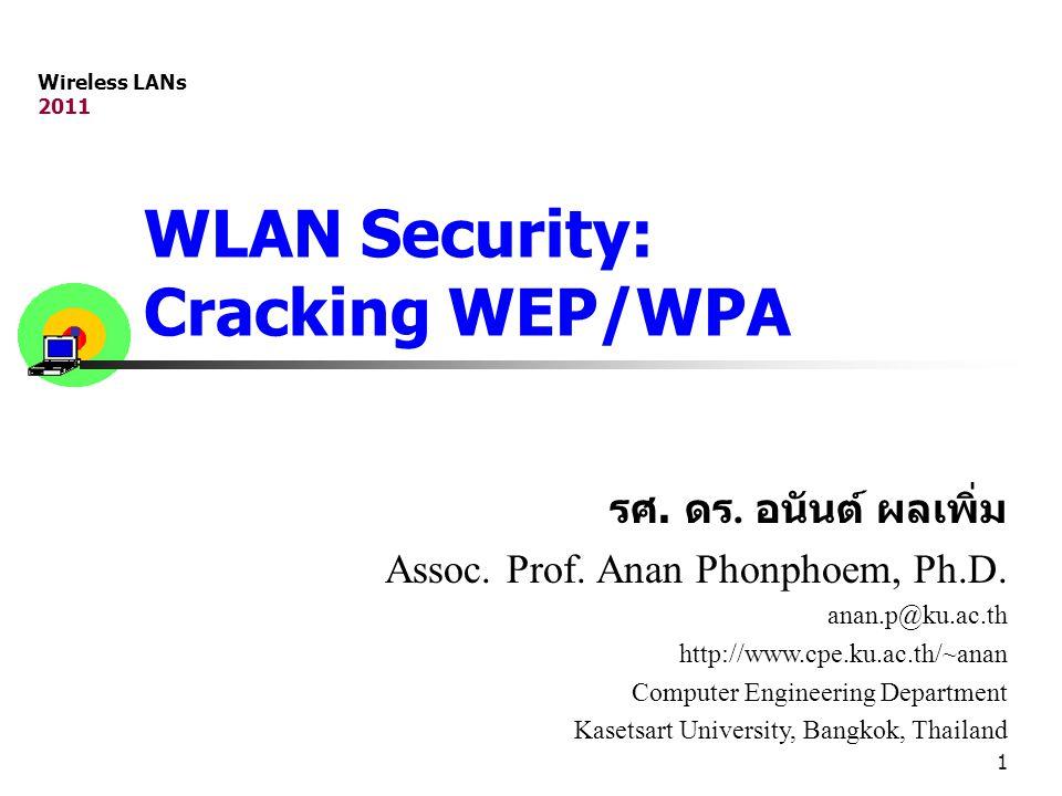 WLAN Security: Cracking WEP/WPA