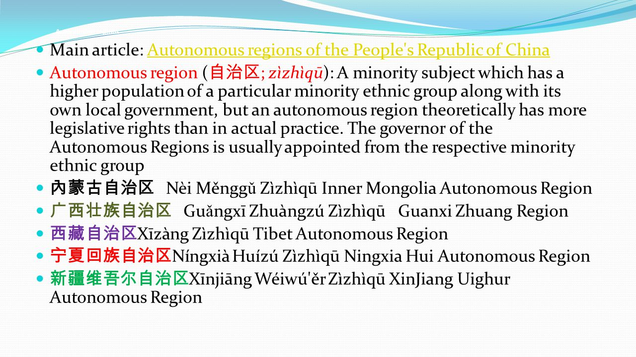 Main article: Autonomous regions of the People s Republic of China