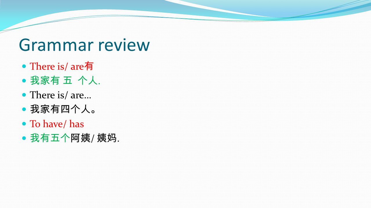 Grammar review There is/ are有 我家有 五 个人. There is/ are… 我家有四个人。