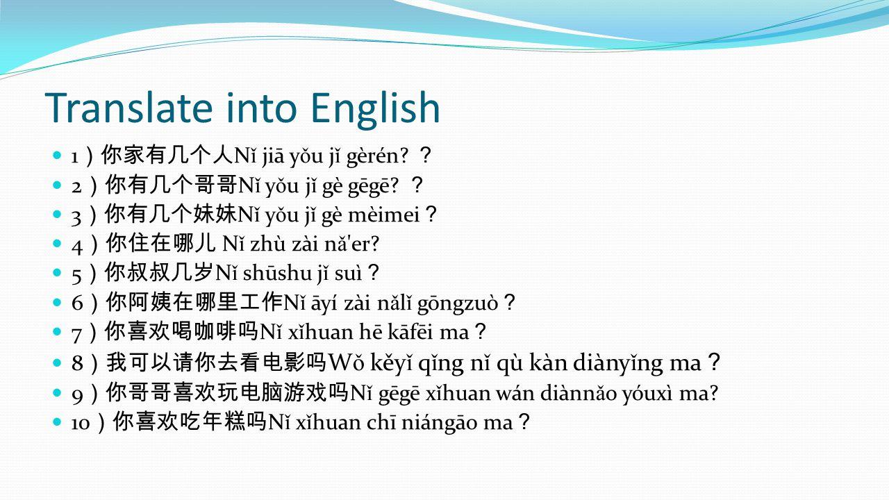 Translate into English