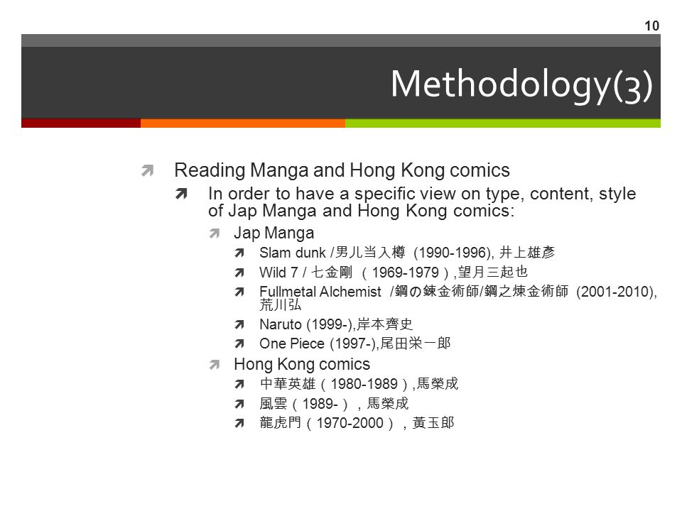 Methodology(3) Reading Manga and Hong Kong comics