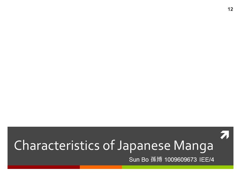 Characteristics of Japanese Manga
