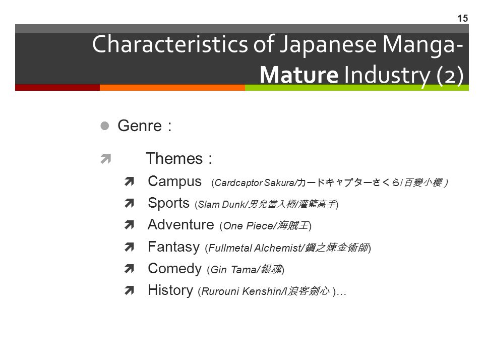 Characteristics of Japanese Manga- Mature Industry (2)