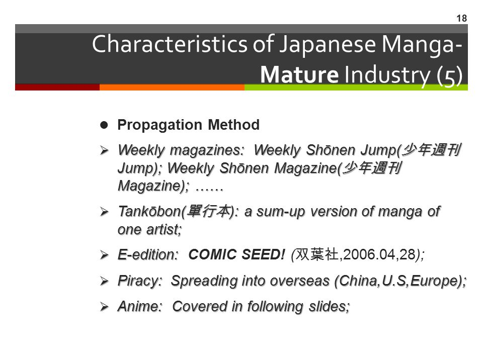 Characteristics of Japanese Manga- Mature Industry (5)