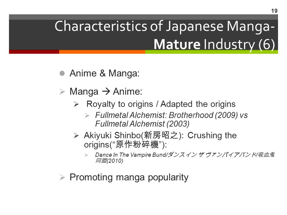 Characteristics of Japanese Manga- Mature Industry (6)