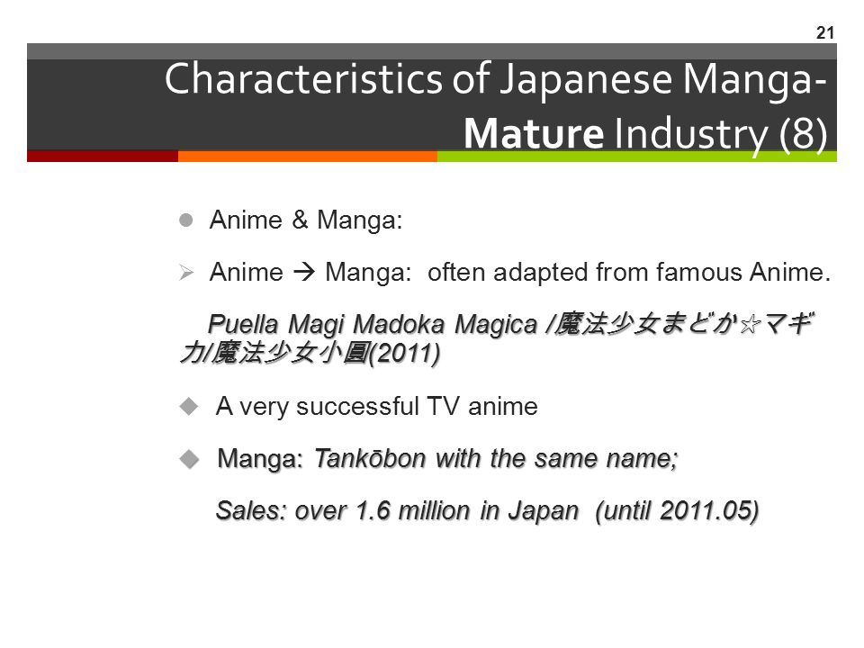 Characteristics of Japanese Manga- Mature Industry (8)