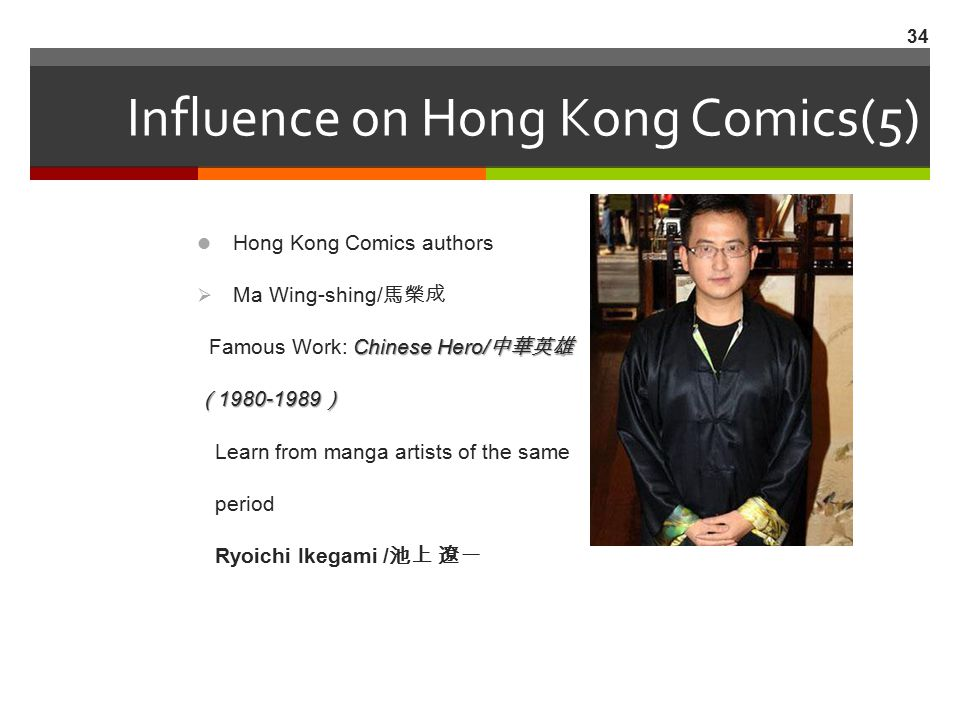 Influence on Hong Kong Comics(5)