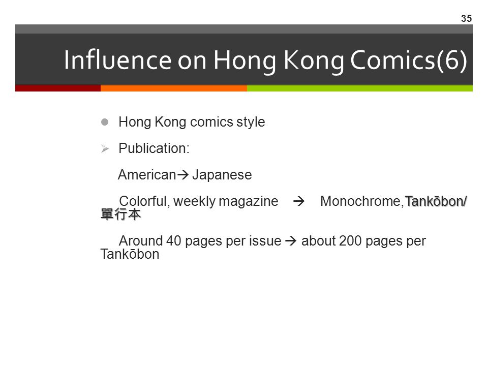 Influence on Hong Kong Comics(6)
