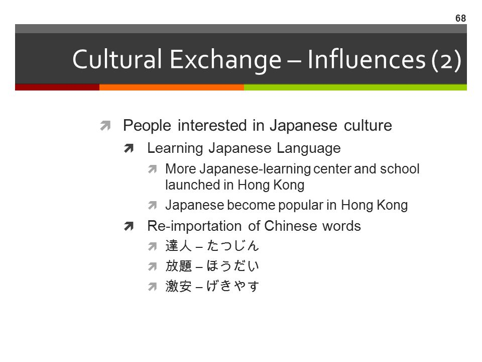 Cultural Exchange – Influences (2)
