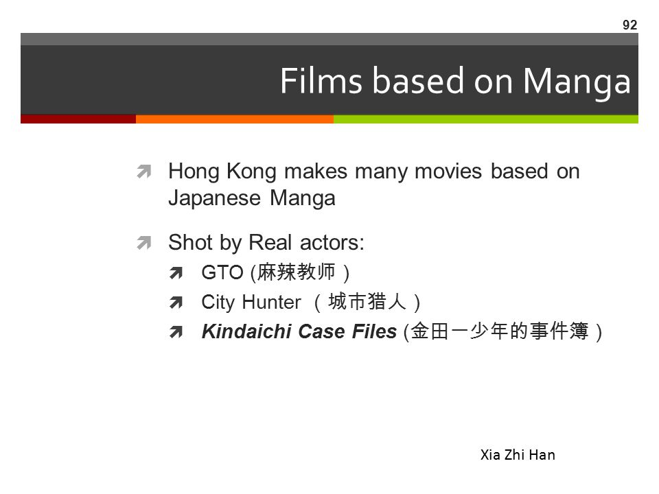 Films based on Manga Hong Kong makes many movies based on Japanese Manga. Shot by Real actors: GTO (麻辣教师)