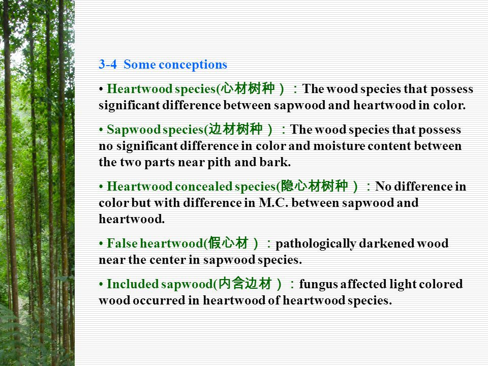 3-4 Some conceptions Heartwood species(心材树种):The wood species that possess significant difference between sapwood and heartwood in color.