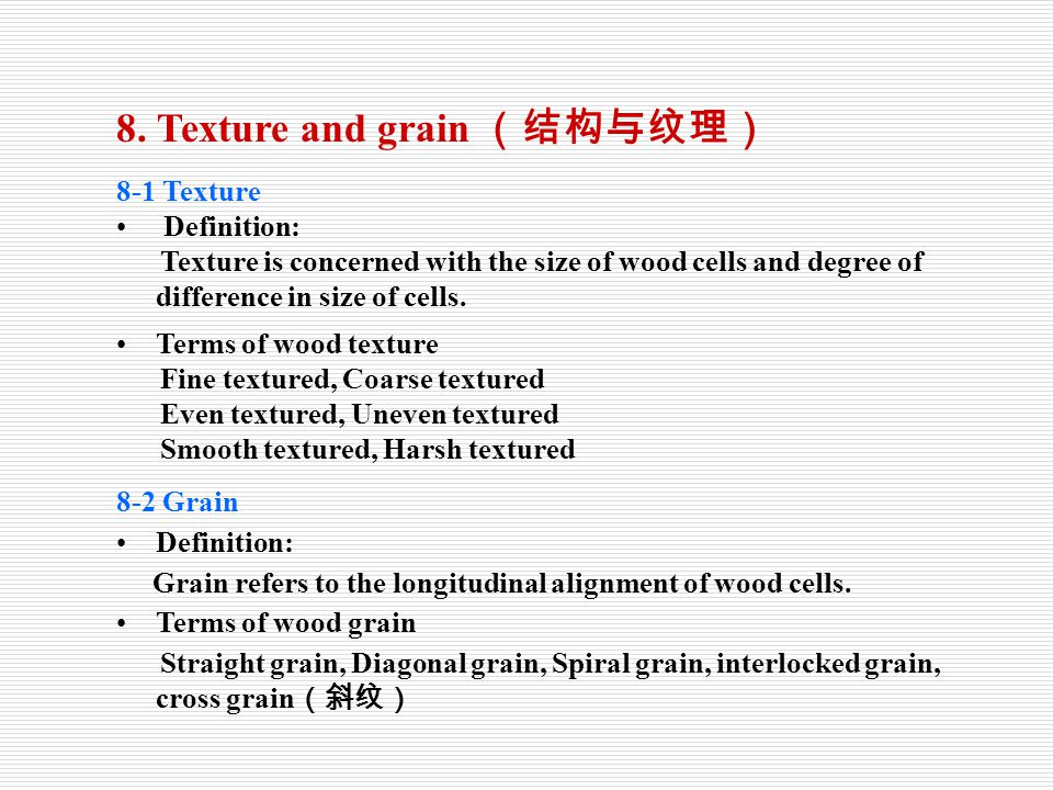 8. Texture and grain (结构与纹理)