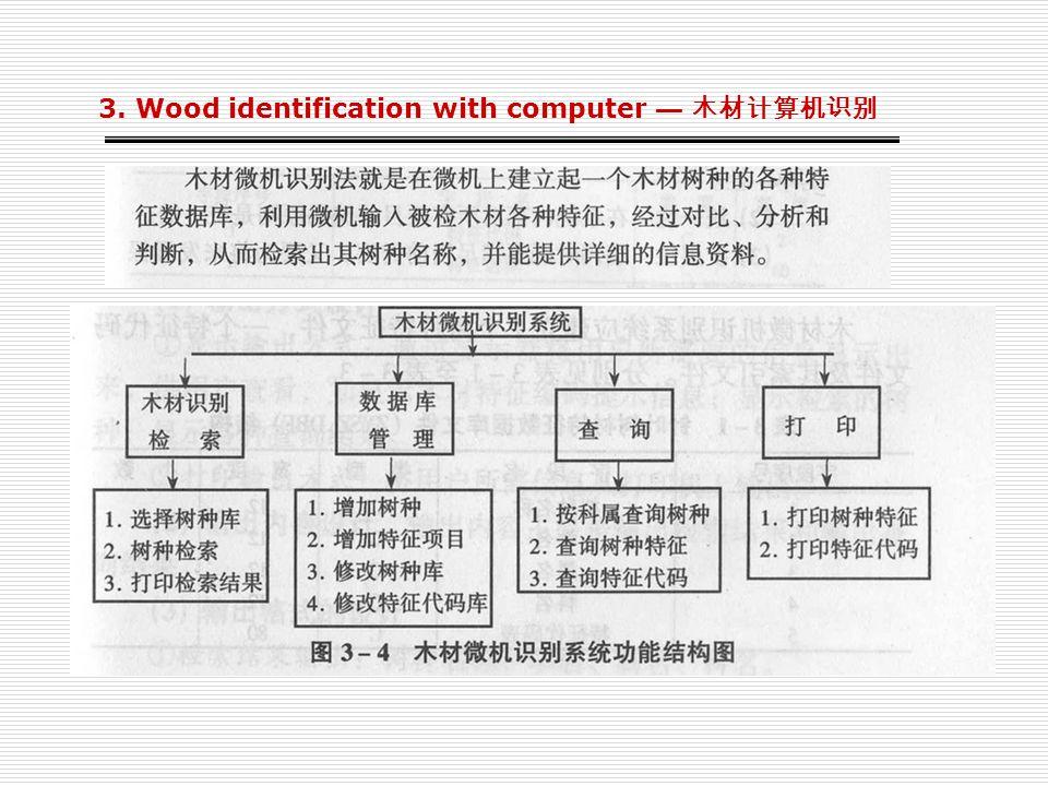 3. Wood identification with computer — 木材计算机识别