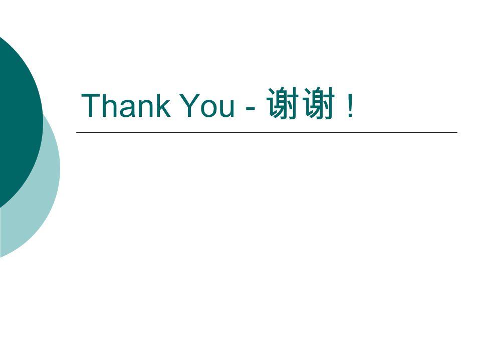Thank You - 谢谢 !