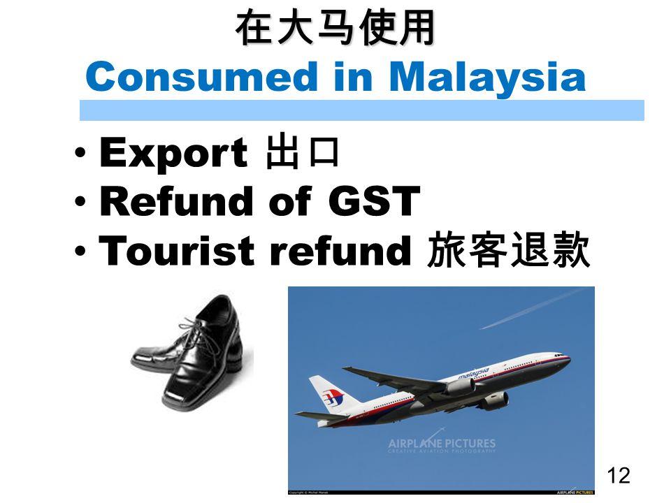 在大马使用 Consumed in Malaysia