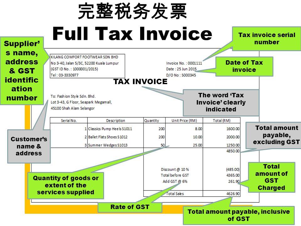 完整税务发票 Full Tax Invoice
