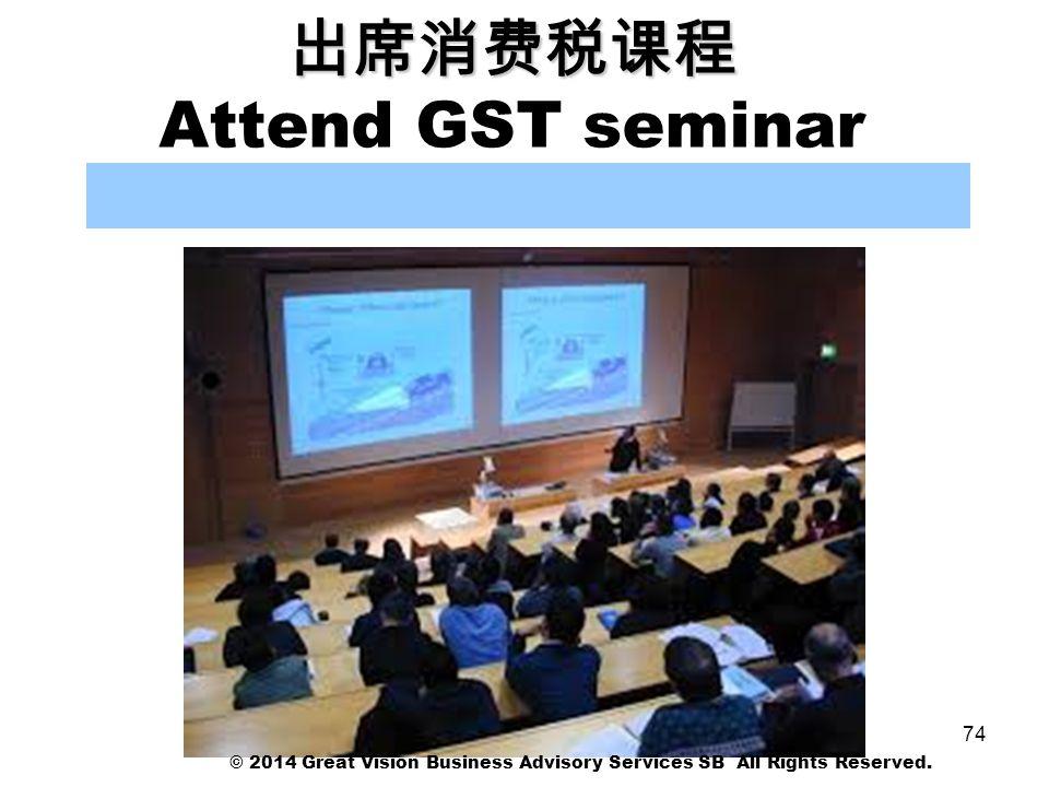 出席消费税课程 Attend GST seminar 74